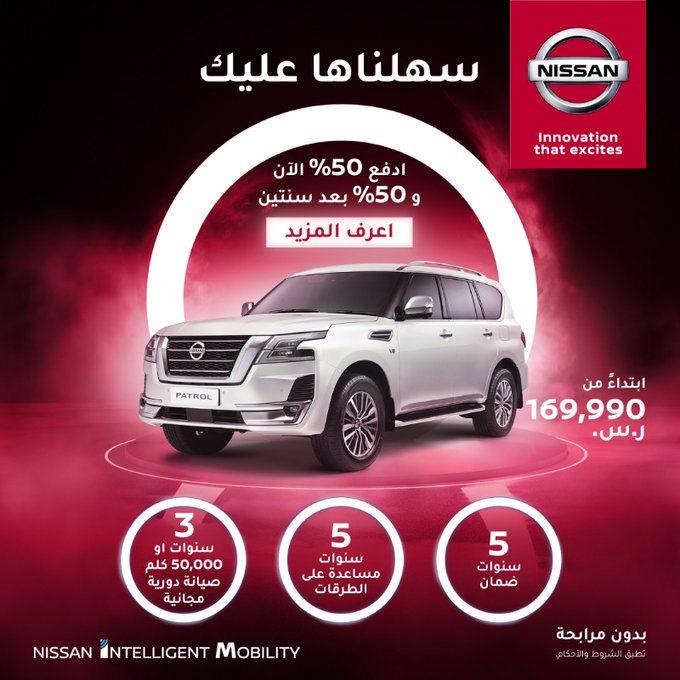 عروض Nissan السعودية اليوم 50% الان و50% بعد سنتين